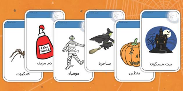 بطاقات فلاش عن الهالوين - الهالوين، عيد القديسين، موارد المعلم