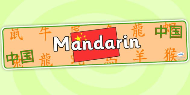 Mandarin Display Banner - manderin, display banner, banner for display, display, banner, header, header for display, header display, display header