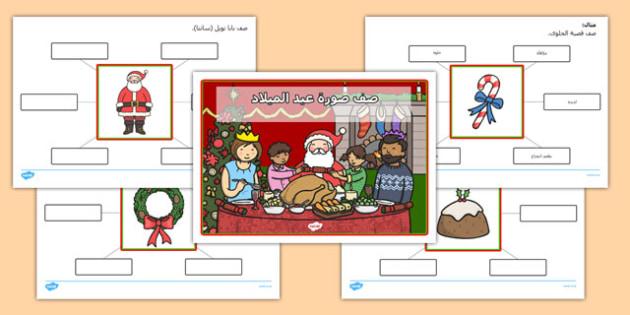 إطار عيد الميلاد لكتابة وصف الكلمة - موارد تعليمية، وسائل تعليمية