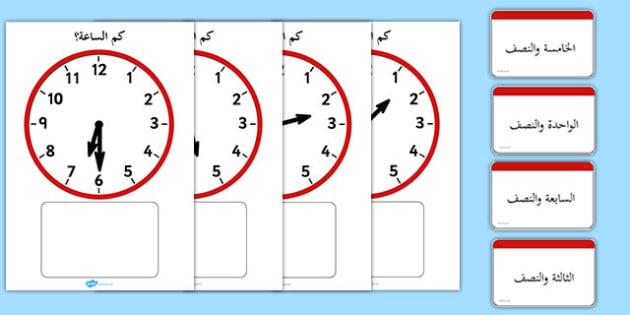 Analogue Clocks Matching Game Arabic - arabic, Clock time matching game, Time, Time resource, Time vocabulary, clock face, O'clock, half past, quarter past, quarter to, shapes spaces measures, clock game, time game, foundation stage, KS1