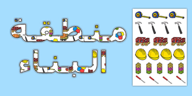 Construction Area Display Lettering Arabic-Arabic