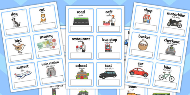 EAL Everyday Objects Out and About Editable Cards with English Arabic Translation