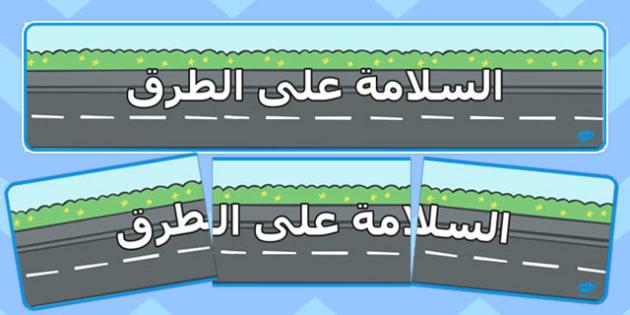 لوحة عرض السلامة على الطريق - بانر، ارشادات الطريق