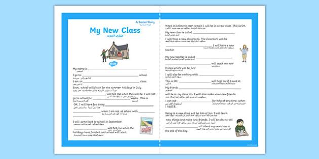 My New Class Social Story Primary Arabic Translation - new class, social, story, SEN, transition, change, moving, ks1, ks2, special educational needs, eal, arabic. translation
