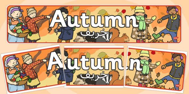 Autumn Display Banner Arabic Translation - arabic, autumn, display banner