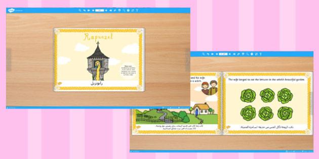كتاب إليكتروني رابونزيل إنجليزي عربي