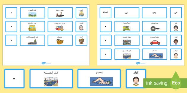 بطاقات بناء الجملة - جمل، جملة، بناء الجمل، بناء الجملة، عربي بطاقات