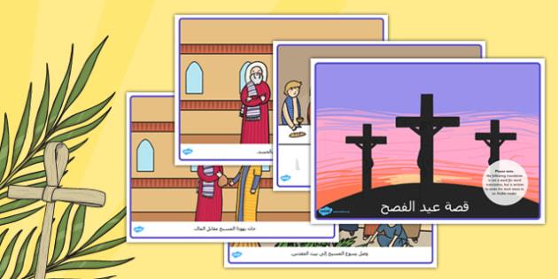 قصة عيد الفصح عربي