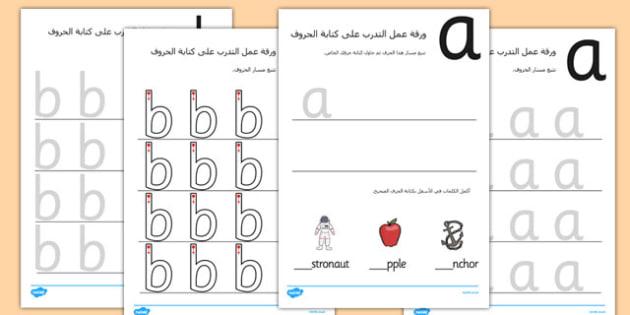أوراق التمرين على كتابة الحروف - كتابة الحروف