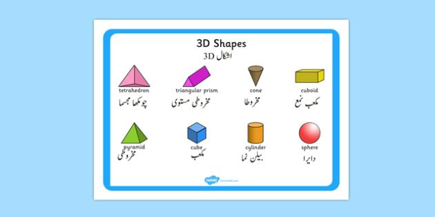 3D Shape Word Mat Urdu Translation - urdu, Word mat, writing aid, 3D Shape names, Shape Flashcards, Shape Pictures, Shape Words, 3D flashcards