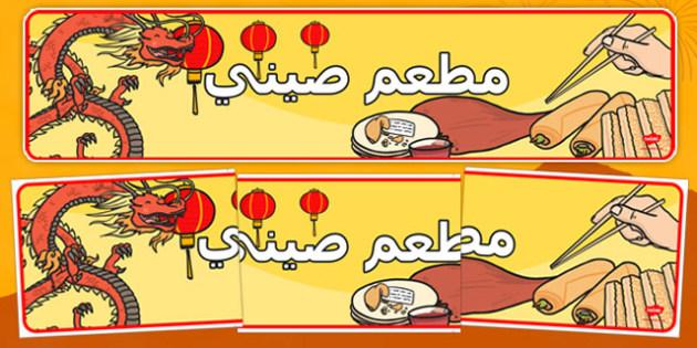 لوحة عرض المطعم الصيني - بانر، مطعم صيني، مواد تعليمية