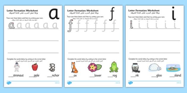 Letter Formation Worksheets Arabic Translation - handwriting, letters, form, pencil, control, writing, mark, making, fine motor, finger fitness