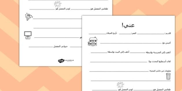 نموذج لمعلومات التلميذ عربي
