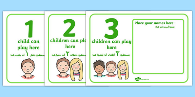 How Many Can Play Here Name Posters Arabic Translation - arabic, Display, poster, classroom area display, how many can, child self management