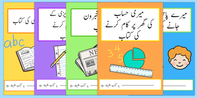 Class Subjects Book Covers Urdu - subjects, transition, book cover, trasition, bump up day, tranistion, tranition, transisition, transistion, transiton