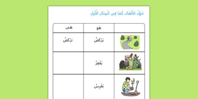 ورقة عمل الحديقة للأفعال - المذكر والمؤنث، وسائل، أوراق عمل
