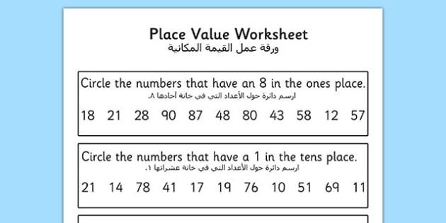 Place Value Worksheet 2 Digits Arabic Translation - arabic, place value, worksheet, 2 digits