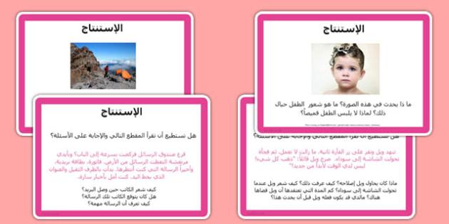 بطاقات  مهارات القراءة الموجهة الاستنتاج -  موارد المعلم