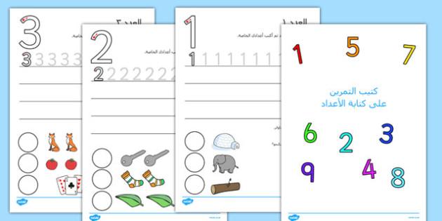 كتيب التمرين على كتابة الأرقام - كتابة الأرقام