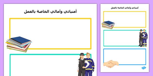 نشاط أمنياتي وتطلعاتي الخاصة بالعمل, worksheet