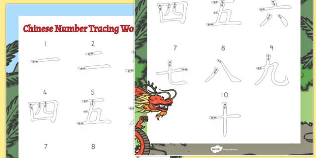 Chinese Numbers Tracing Worksheet - australia, tracing, sheet