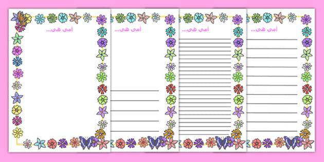 صفحات للكتابة أمي هي - الأم، عيد الأم، وسائل، موارد، تعليم