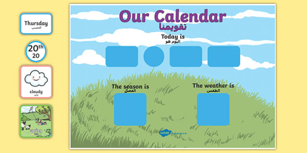 Daily Weather Calendar Weather Chart Long Date Format Arabic Translation-Arabic-translation
