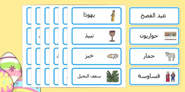 بطاقات مفردات عيد الفصح - عيد الفصح، وسائل تعليمية، موارد تعليمية