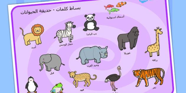 بساط كلمات عن حديقة الحيوان عربي