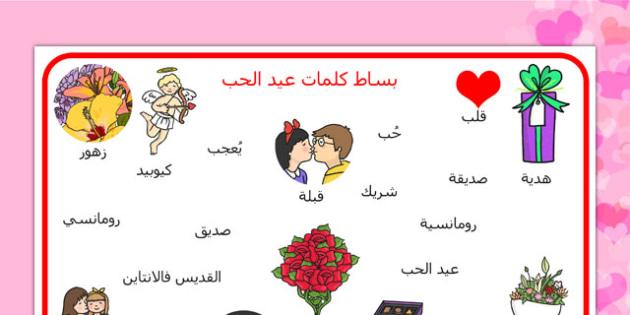 بساط كلمات عيد الحب - عيد الحب، شبكة كلمات، موارد تعليمية