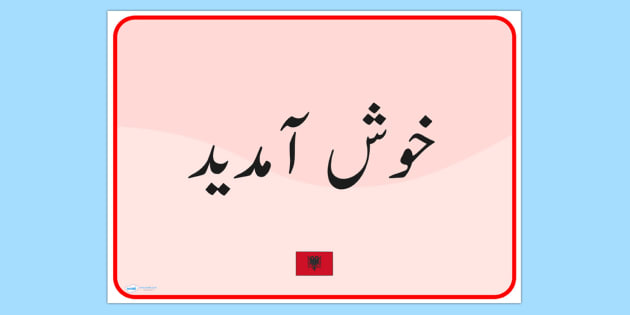 Welcome Sign EAL Albanian Version Urdu - urdu, welcome sign, EAL, EAL signs