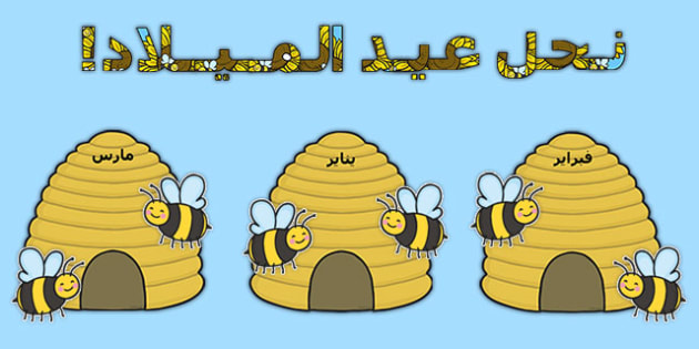 Birthday Bees Display Pack Arabic - arabic, Signs and Labels, bees, insects, honey, birthdays