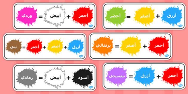 باقة خلط الألوان - الألوان، وسائل تعليمية، موارد المعلم