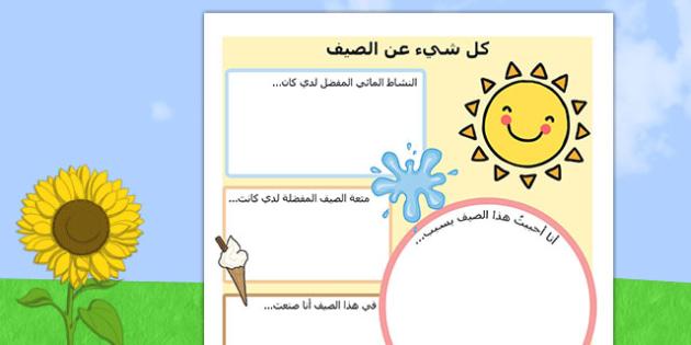 مقال عن عطلة الصيف, worksheet