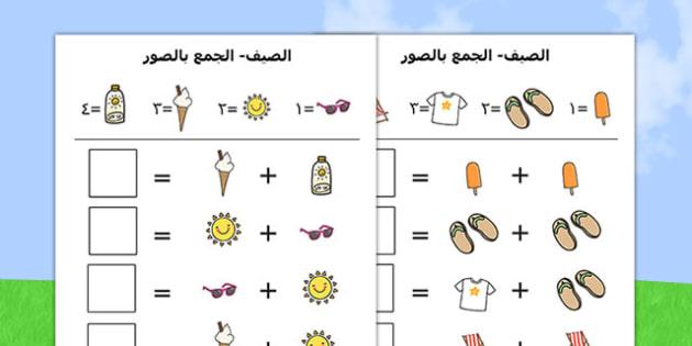 أوراق عمل الصيف الجمع بالصور, worksheet