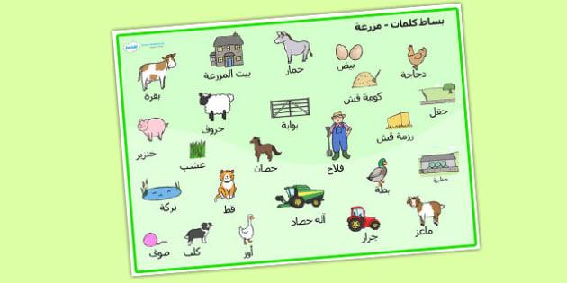 بساط كلمات عربية عن المزرعة