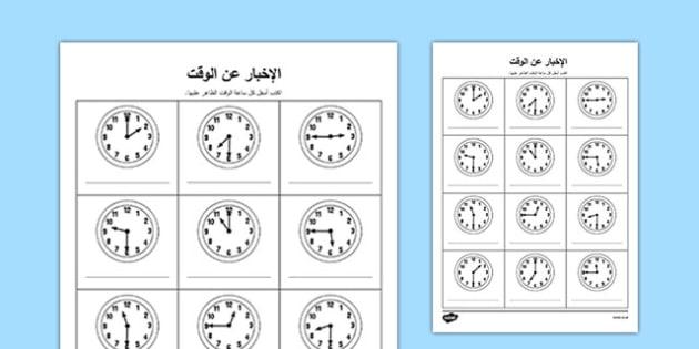 ورقة نشاط الوقت بالساعة ونصف الساعة وربع الساعة, worksheet