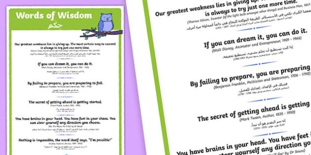 Words of Wisdom Display Poster Arabic Translation - arabic, inspiration, class management