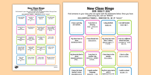 New Class Bingo Mandarin Chinese Translation - mandarin chinese, transition, games, classroom games, preparation