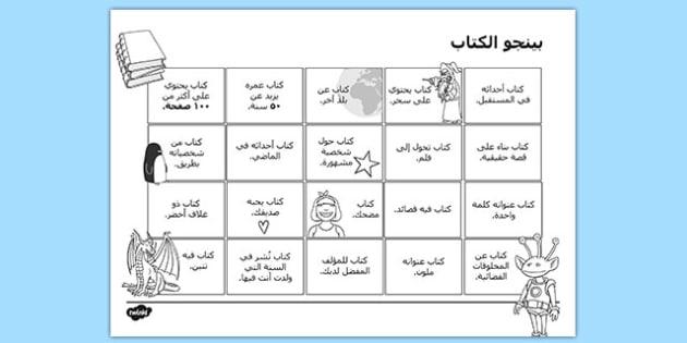 ورقة نشاط بينجو الكتاب, worksheet