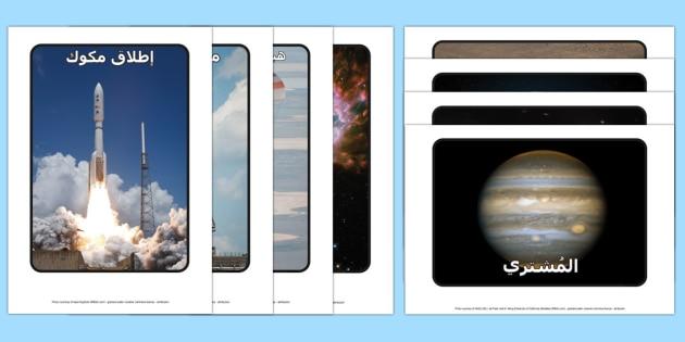 عرض صور محطة فضاء