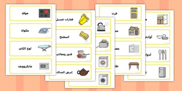 بطاقات كلمات عن المطبخ