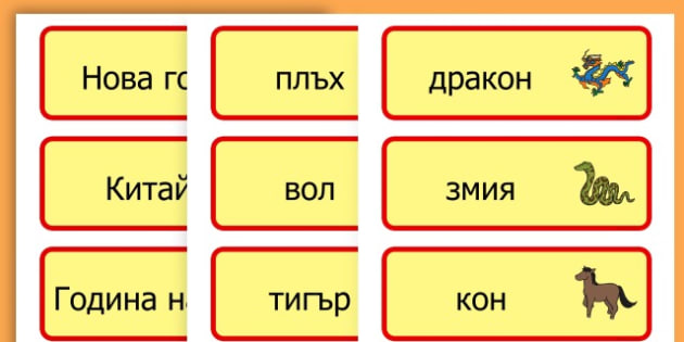 Chinese New Year Topic Word Cards - chinese new year, word cards - Bulgarian