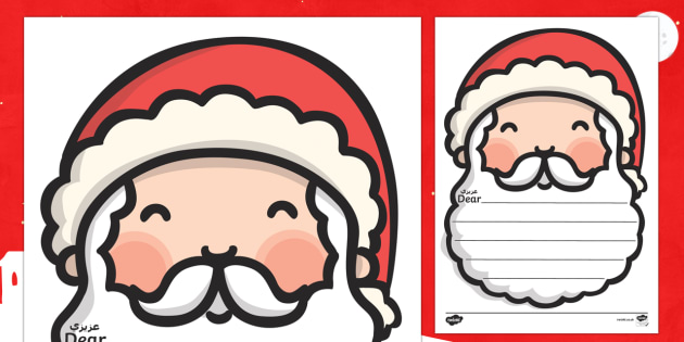 Letters to Santa Writing Templates Arabic/English - Letter To Santa Template - writing,letter to santa, write your own letter to santa, wishlist, christ