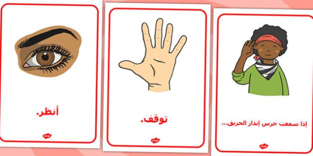 ملصقات  تعليمات الحريق - قواعد السلامة، الإطفاء، ادفاع المدني