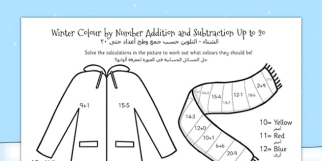 Winter Colour by Number Addition and Subtraction Up to 20 Arabic Translation - arabic, winter, colour, number, addition, subtraction, up to, 20