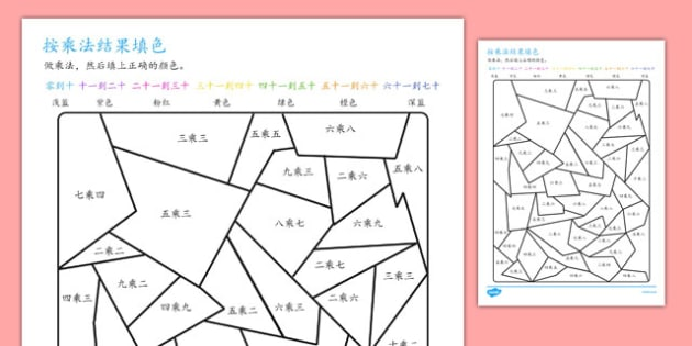 乘法填色中文数字版