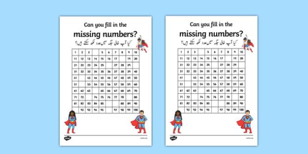 Superhero Themed Missing Numbers 100 Square Activity Urdu Translation - urdu, superhero, superheroes, missing numbers, number square, 100