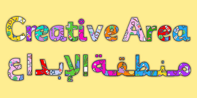 Creative Area Display Lettering Arabic-Translation