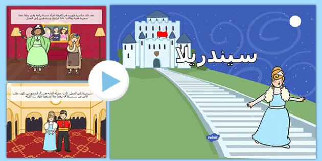 Cinderella Story Powerpoint Arabic-translation